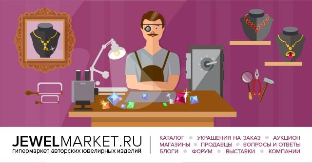 В России открылся JewelMarket.ru