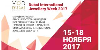 """Российские ювелиры примут участие в международной выставке """"Dubai International Jewellery Week 2017"""""""