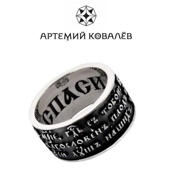 Кольцо с молитвой Богородице
