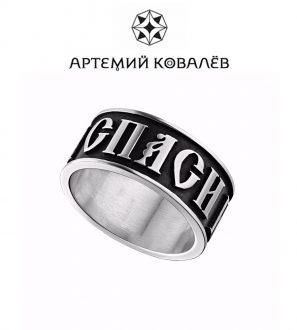 """Кольцо с молитвой """"Спаси и Сохрани"""""""