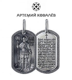 "подвеска-жетон ""Александр Невский"""