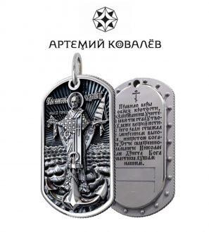 """подвеска-жетон """"Николай Чудотворец"""""""
